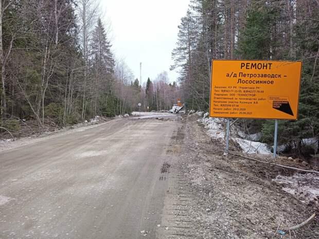 Дорожники ремонтируют трассу в районе озера Лососинное