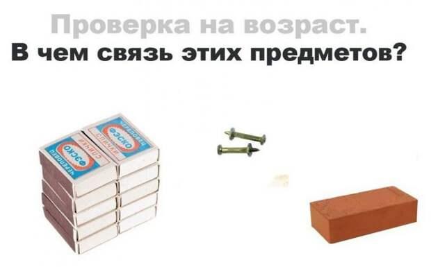 Всем сорванцам советских времен посвящается.