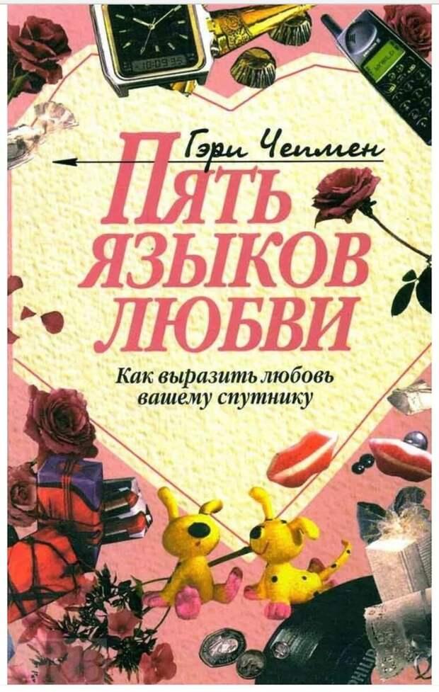 Лучшие Книги по психологии про отношения