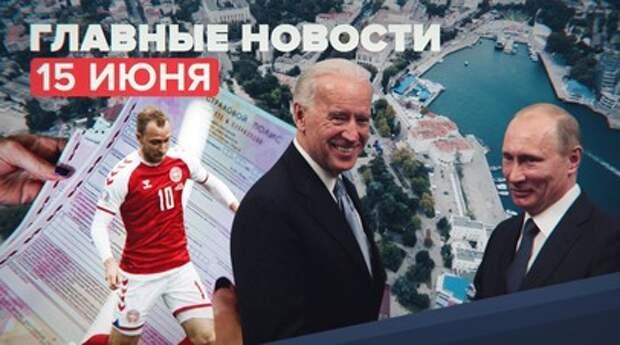 Новости дня — 15 июня: план саммита Путина и Байдена, обращение Эриксена и отмена обязательного техосмотра для ОСАГО