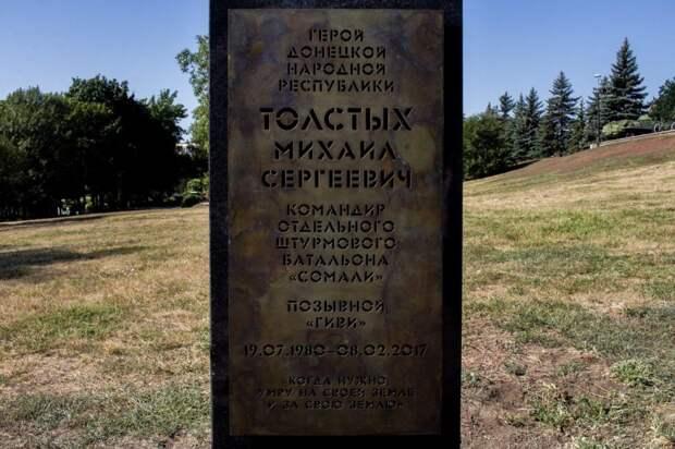 """В Донецке открыли памятник """"Гиви"""""""