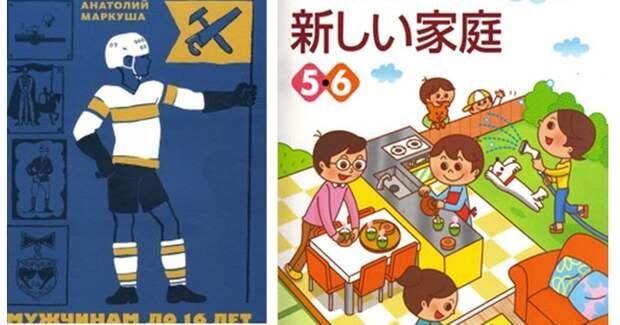 Как предприимчивая японка разбогатела на советских книжках длядетей