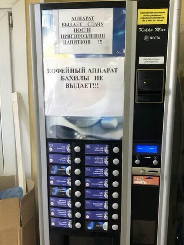 Очень странный автомат без бахил. | Фото: Фишки.нет.