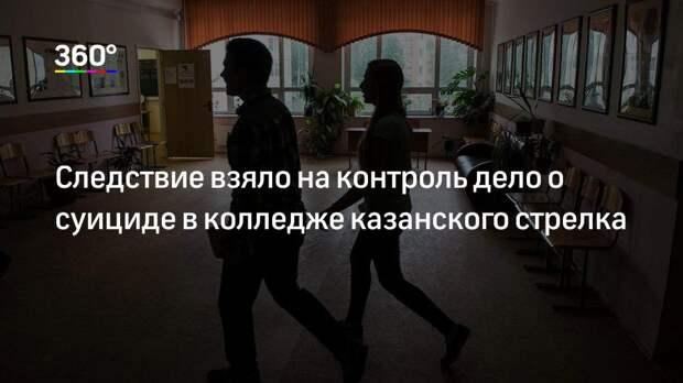 Следствие взяло на контроль дело о суициде в колледже казанского стрелка