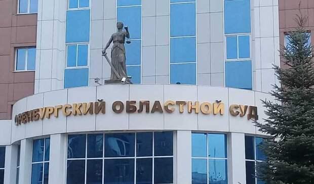 Водитель вОренбурге несмог обжаловать приговор суда