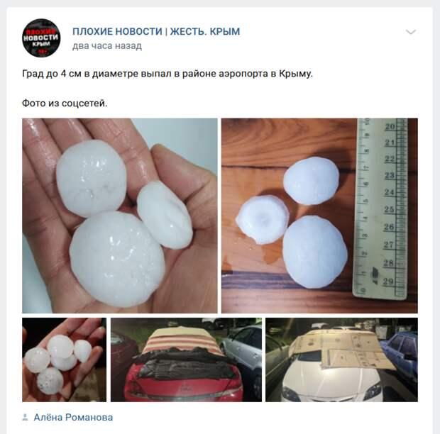 Крым накрыло ливнями, град размером с куриное яйцо разбил машины