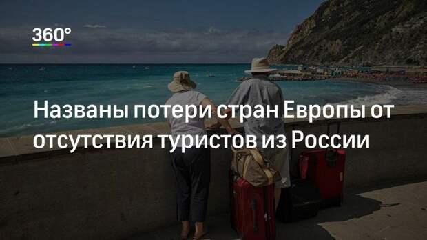 Названы потери стран Европы от отсутствия туристов из России