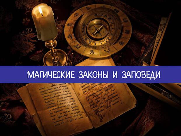 Магические законы и заповеди