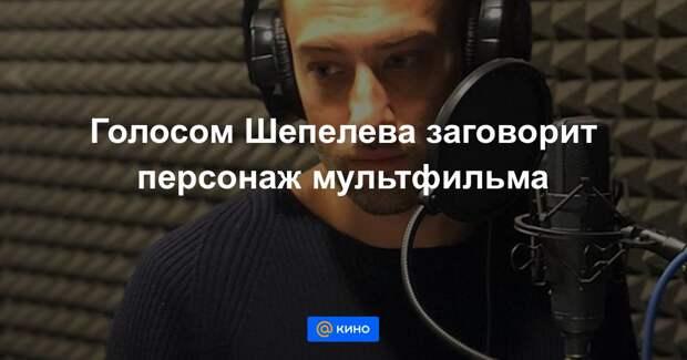 Дмитрий Шепелев впервые озвучил мультфильм