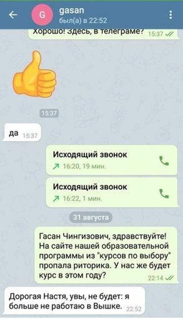 Гасан Чингизович Гусейнов ВШЭ терроризм