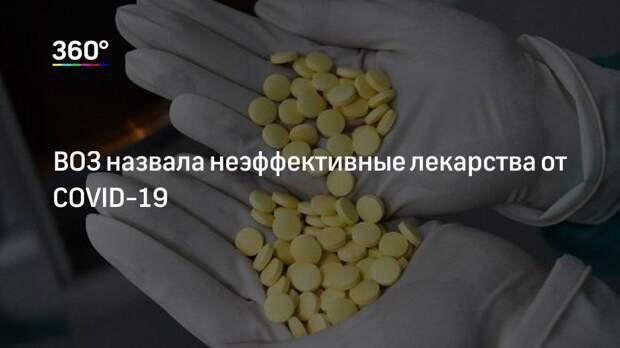 ВОЗ назвала неэффективные лекарства от COVID-19