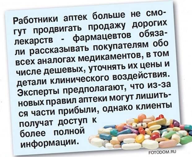 Продавать лекарства начали по новым правилам