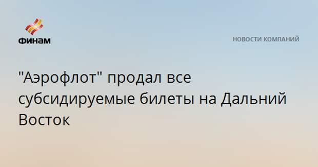 """""""Аэрофлот"""" продал все субсидируемые билеты на Дальний Восток"""