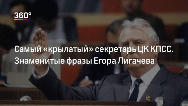 Самый «крылатый» секретарь ЦК КПСС. Знаменитые фразы Егора Лигачева