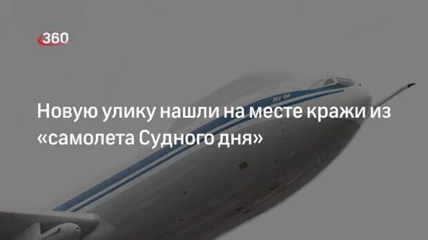 Новую улику нашли на месте кражи из «самолета Судного дня»
