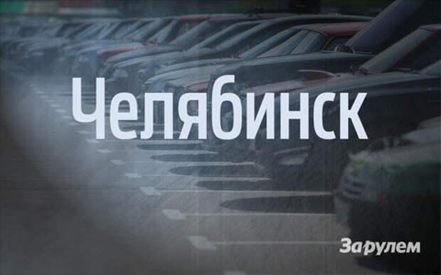 Куда обращаться, если машину эвакуировали в Челябинске