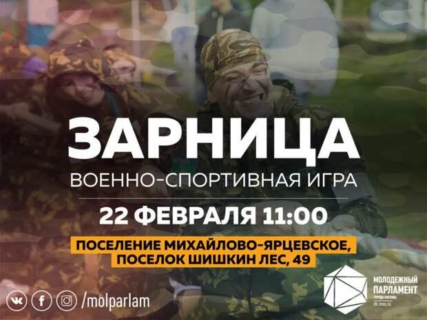 Москвичей приглашают поучаствовать в военно-спортивной игре