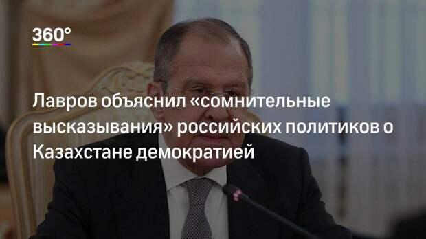 Лавров объяснил «сомнительные высказывания» российских политиков о Казахстане демократией