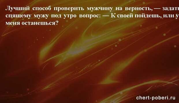 Самые смешные анекдоты ежедневная подборка chert-poberi-anekdoty-chert-poberi-anekdoty-40540230082020-4 картинка chert-poberi-anekdoty-40540230082020-4