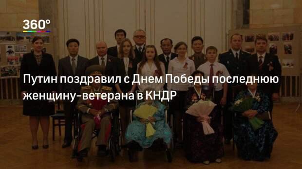Путин поздравил с Днем Победы последнюю женщину-ветерана в КНДР