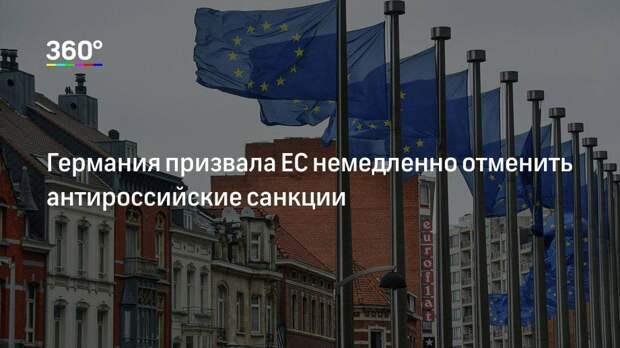 Германия призвала ЕС немедленно отменить антироссийские санкции