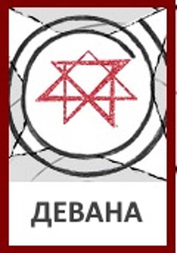 Славянские Боги: Знак Богини Девана