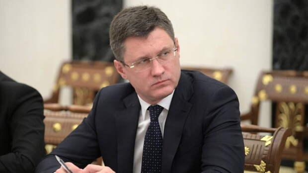 Новак заявил, что Россия останется надежным поставщиком газа для всего мира
