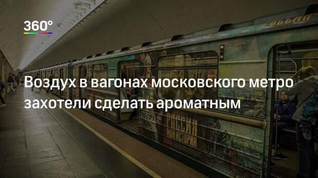 Воздух в вагонах московского метро захотели сделать ароматным