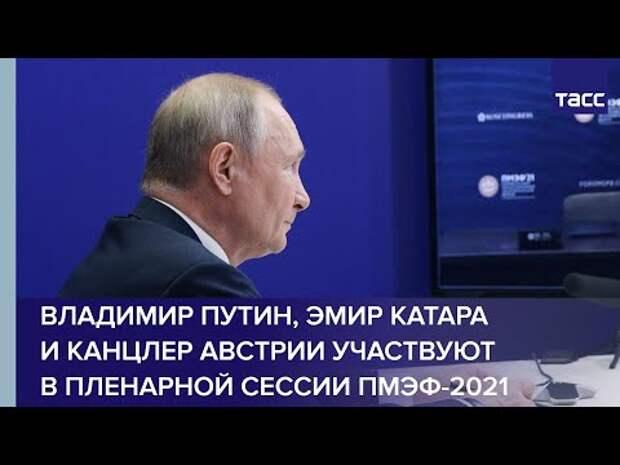 Что уже сказано Владимиром Путиным на форуме. Кратко