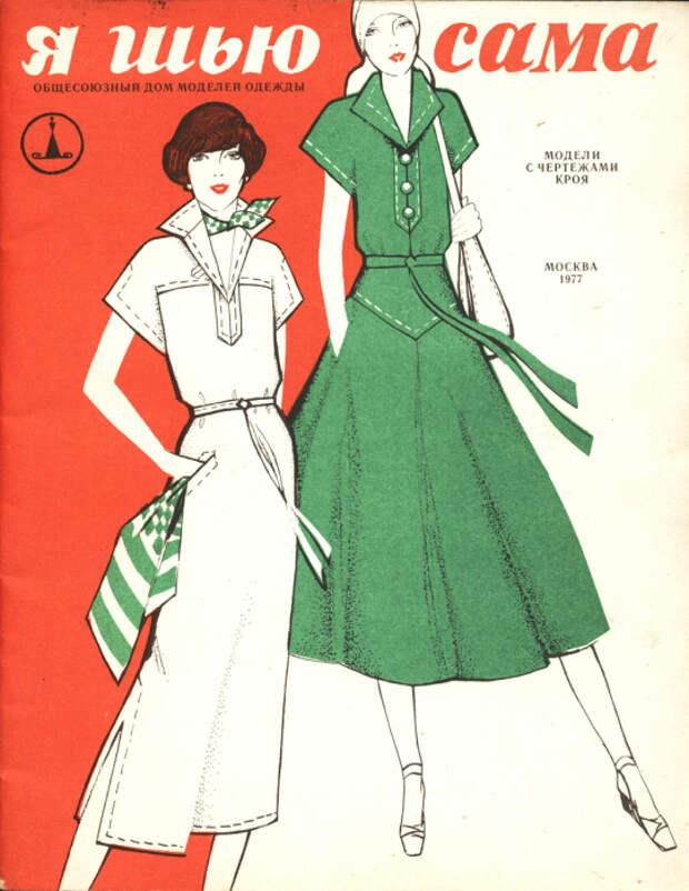 Я шью сама, журнал, 1977