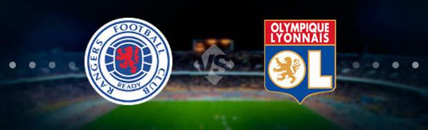 Рейнджерс - Лион: Прогноз на матч 16.09.2021