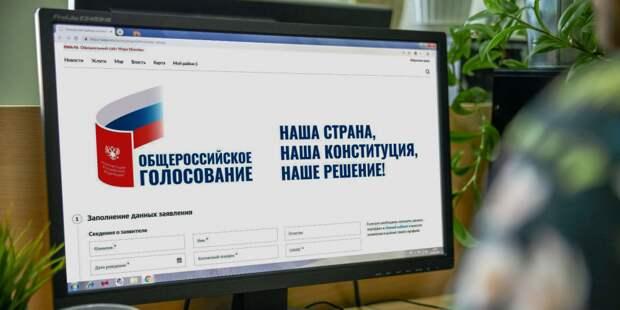 Электронное голосование по поправкам в Конституцию пройдет с 25 по 30 июня