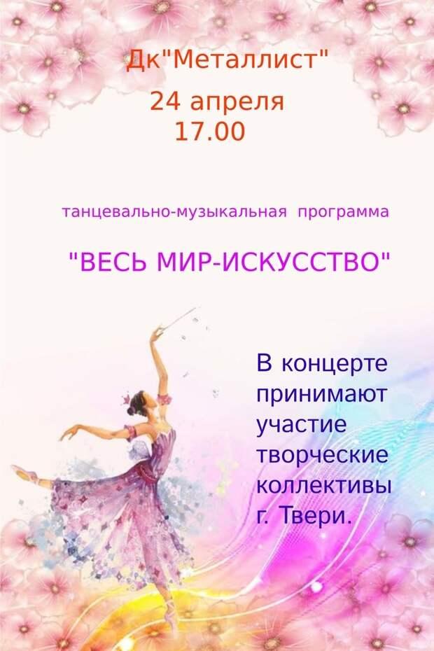 """ДК """"Металлист"""" приглашает посмотреть на разнообразие танцев"""