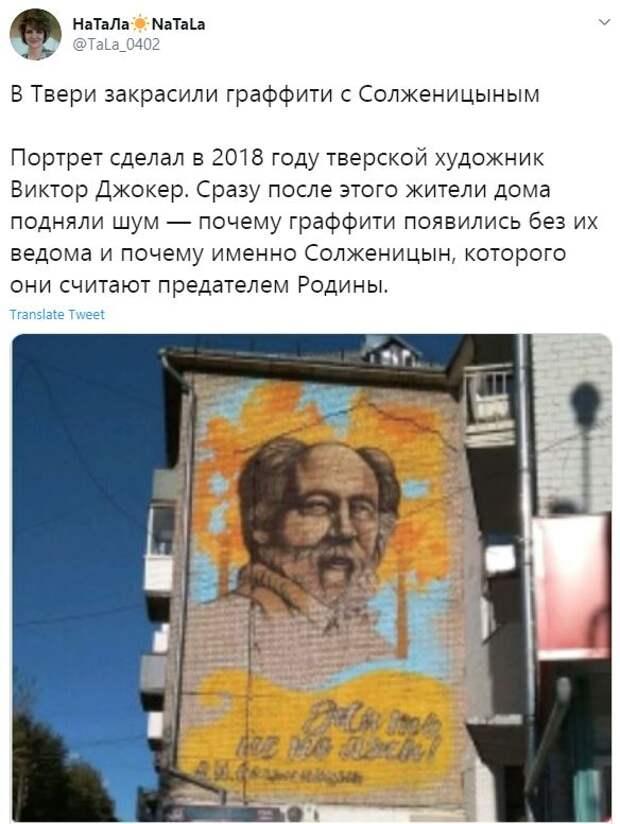 «Вычищено от грязи»: в Твери закрасили граффити с портретом Солженицына