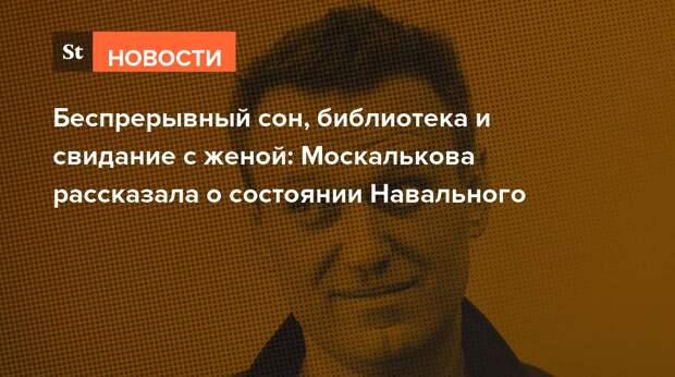 Беспрерывный сон, библиотека и свидание с женой: Москалькова рассказала о состоянии Навального