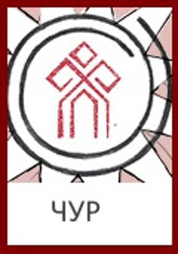 Славянские Боги: Знак Бога Чура