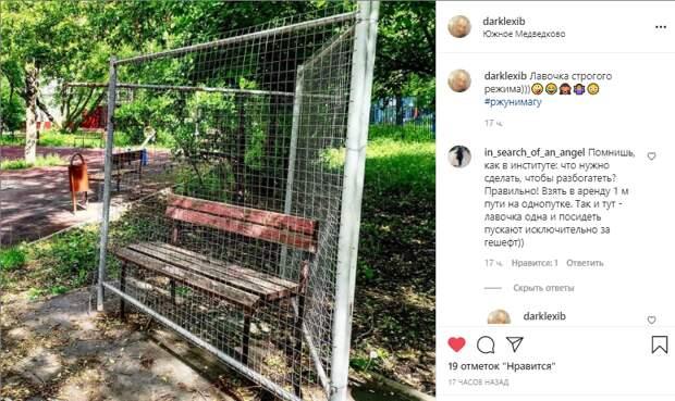 Фото дня: скамейка строгого режима в Южном Медведкове