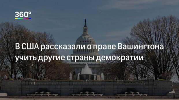 В США рассказали о праве Вашингтона учить другие страны демократии