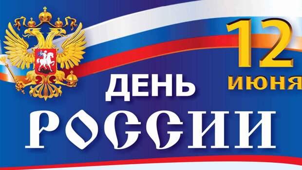 12 июня 2021 отмечается День России