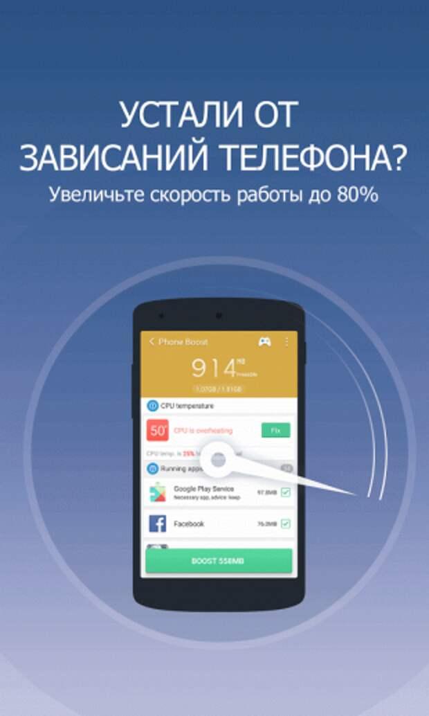 Android-приложение Clean Master