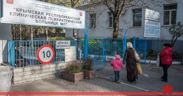 В Симферополе из республиканской психбольницы массово уволили врачей