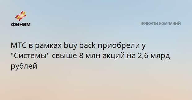 """МТС в рамках buy back приобрели у """"Системы"""" свыше 8 млн акций на 2,6 млрд рублей"""