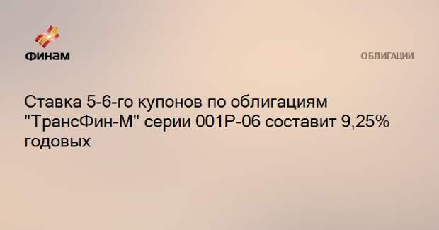 """Ставка 5-6-го купонов по облигациям """"ТрансФин-М"""" серии 001Р-06 составит 9,25% годовых"""