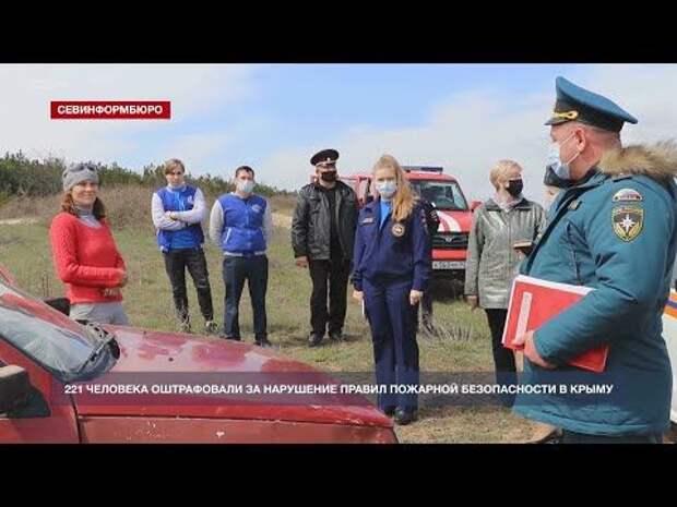 221 человека оштрафовали за нарушение правил пожарной безопасности в Крыму