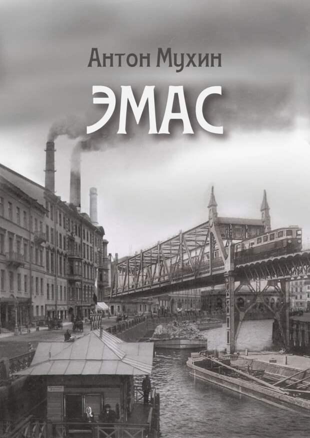ЭМАС. Историческая фантастика Антона Мухина