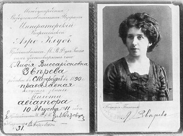 Первая русская женщина-пилот