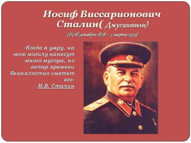 Письмо про Сталина от пожилой читательницы