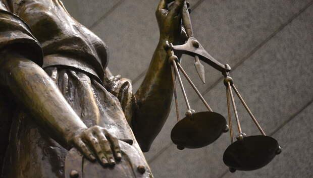 Житель Подольска получил 3 года строгого режима за приобретение наркотика