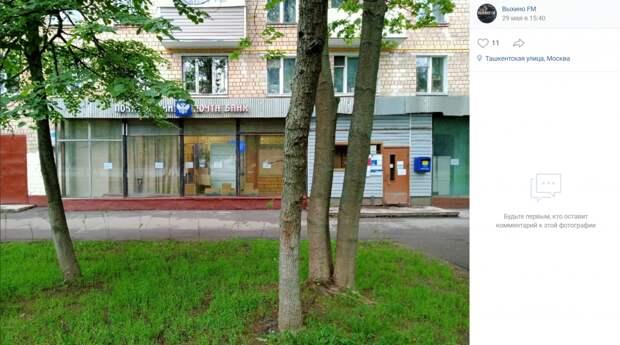 Почтовое отделение на Ташкентской закрывается на ремонт