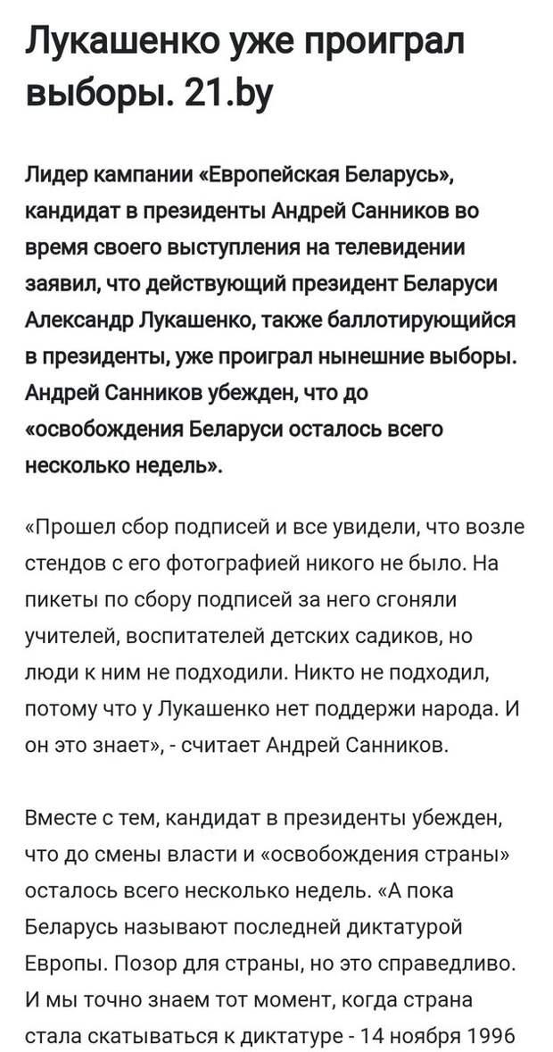 Протесты в Минске.11.10.2020
